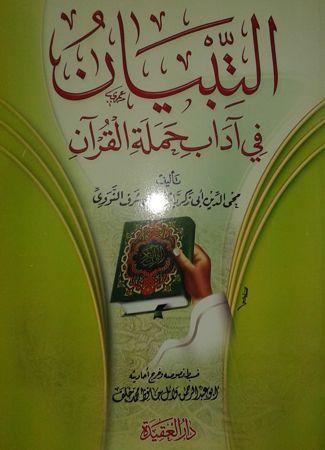 التبيان في آداب حملة القرآن attibyane fi adab hamalat alquran-0