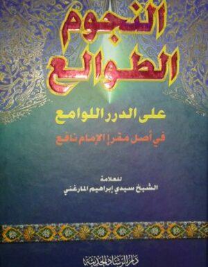 النجوم الطوالع على الدرر اللوامع في أصل مقرأ الإمام نافع  (ورق اصفر)
