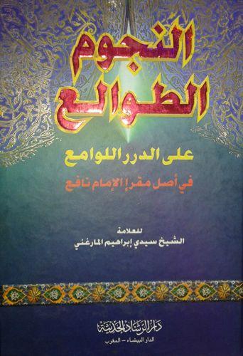 النجوم الطوالع على الدرر اللوامع في أصل مقرأ الإمام نافع (ورق اصفر)-0