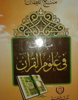 مباحث في علوم القرآن لمناع القطان
