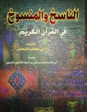 - الناسخ والمنسوخ في القرآن الكريم - النحاس-0