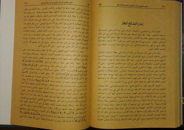 النجوم الطوالع على الدرر اللوامع في أصل مقرأ الإمام نافع (ورق اصفر)-8166