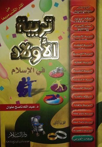تربية الاولاد في الاسلام 1/2 -8190