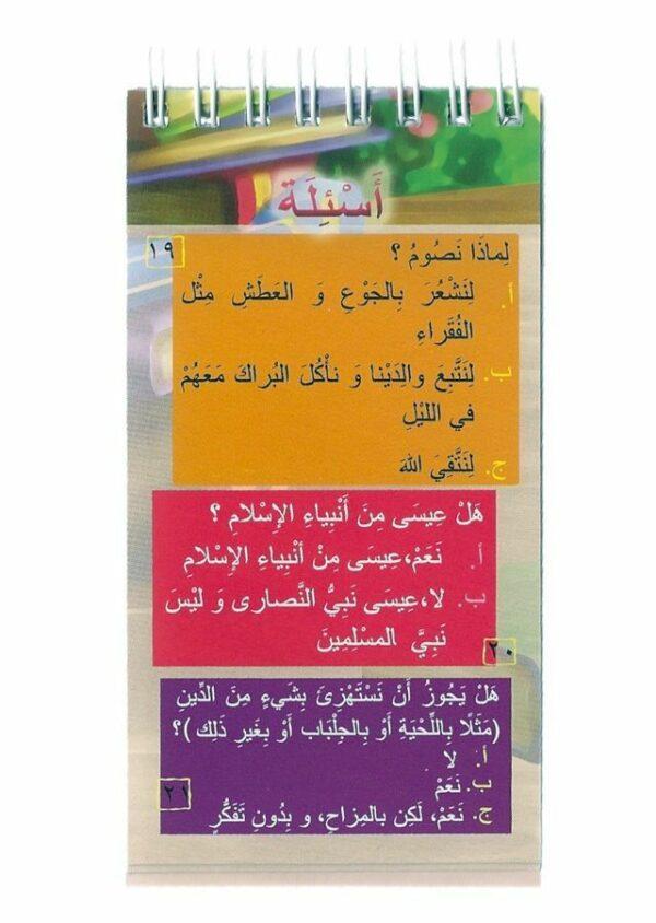 Mouslim Quizz – Junior-8103