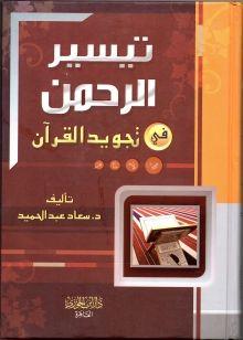 تيسير الرحمان في تجويد القران سعاد عبد الحميد