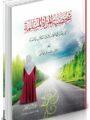 شخصية المرأة المسلمة كما يصوغها الإسلام في الكتاب والسنة-0