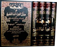 الحجة في علل القراءات السبع 1/4