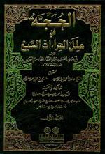 الحجة في علل القراءات السبع 1/4 -8138