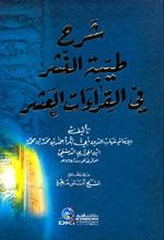 sharh tybat alnashr fy alqira'at al'ashr شرح طيبة النشر في القراءات العشر-0