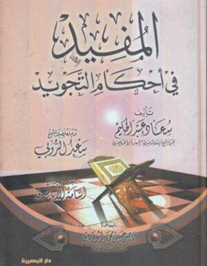 المفيد في احكام التجويد لسعاد عبد الحكيم Al mufid fi ahkam attajwid-0