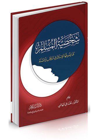 شخصية المسلم كما يصوغها الإسلام في الكتاب والسنة -0
