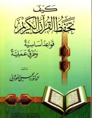 كيف تحفظ القرآن الكريم- قواعد اساسية وطرق عملية – دار الغوثاني/سورية