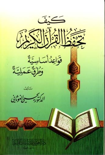 كيف تحفظ القرآن الكريم- قواعد اساسية وطرق عملية - دار الغوثاني/سورية-0