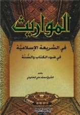 المواريث في الشريعة الاسلامية في ضوء الكتاب والسنة-0