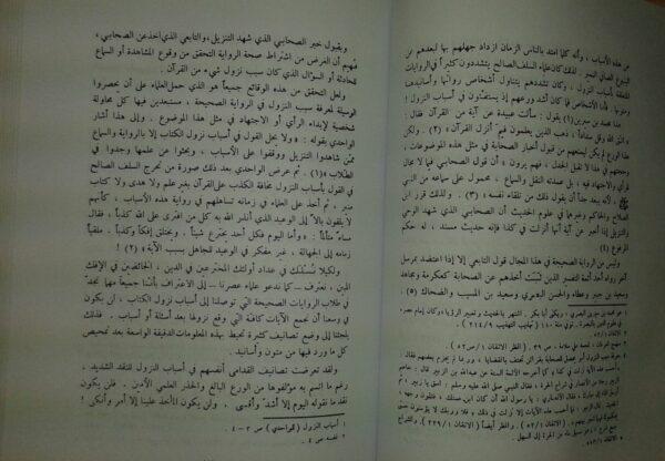 مباحث في علوم القرآن للدكتور صبحي الصالح دار العلم للملايين-8196