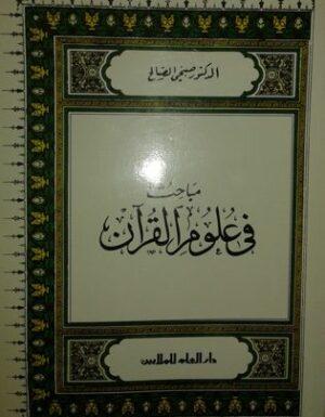 مباحث في علوم القرآن للدكتور صبحي الصالح  دار العلم للملايين
