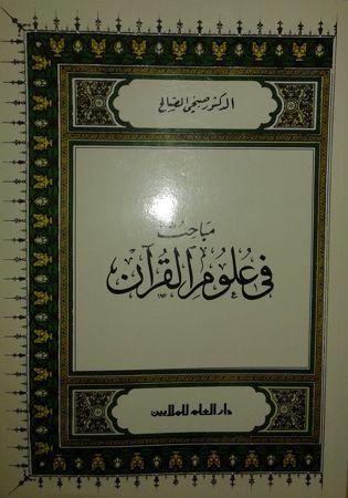 مباحث في علوم القرآن للدكتور صبحي الصالح دار العلم للملايين-0