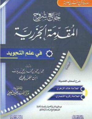 جامع شروح المقدمة الجزرية في علم التجويد  almuqaddima aljazaryya