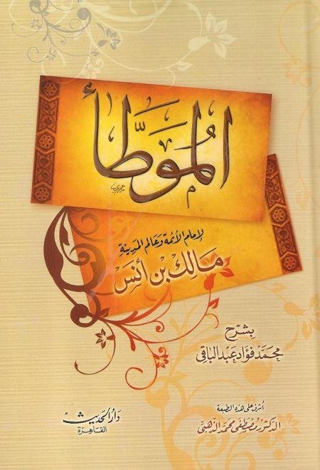 الموطأ الإمام مالك-0