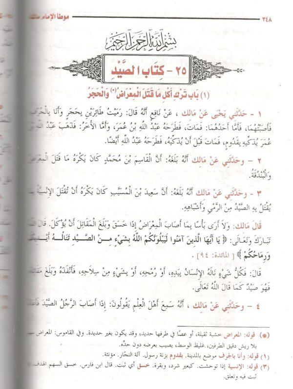 الموطأ الإمام مالك-8549