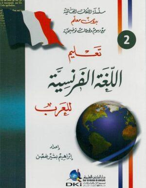 Apprendre la langue française aux arabophoenes تعليم اللغة الفرنسية للعرب