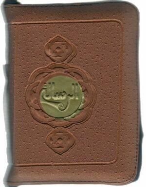 Le Saint Coran arabe- Lecture Hafs – Format poche avec fermeture éclair