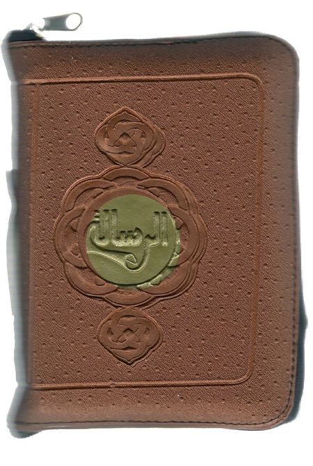 Le Saint Coran arabe- Lecture Hafs - Format poche avec fermeture éclair-0