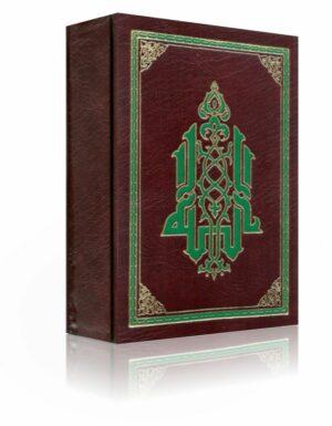 le saint coran arabe hafs 1/6 (8×12 cm)
