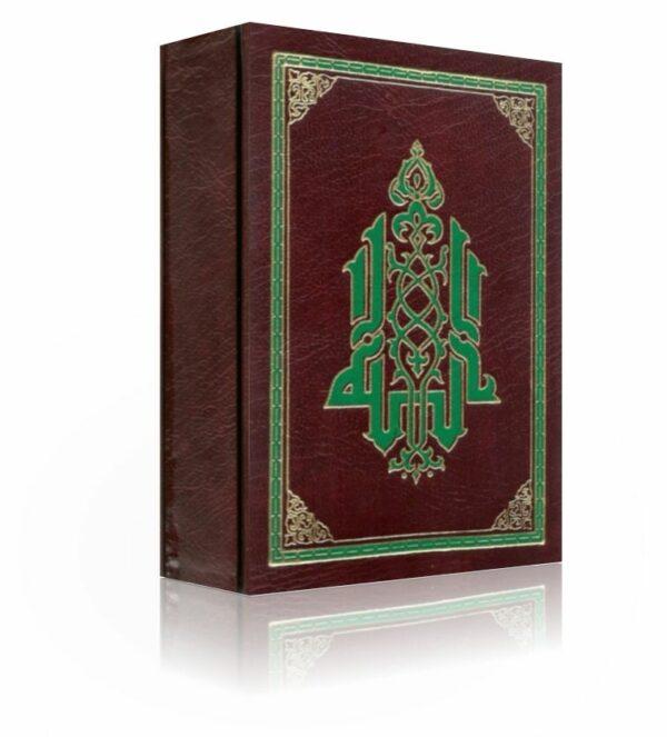 le saint coran arabe hafs 1/6 (8x12 cm)-0
