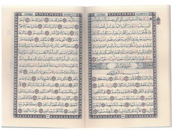 le saint coran arabe hafs 1/6 (8x12 cm)-8220