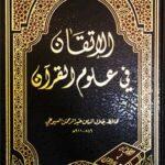 الاتقان في علوم القرآن - مجلد - للسيوطي-0