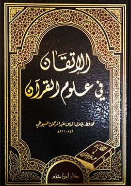 الاتقان في علوم القرآن – مجلد – للسيوطي