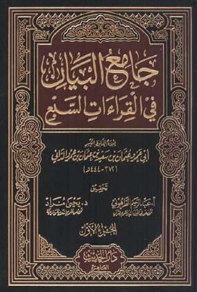 جامع البيان في القراءات السبع 3 مجلدات دار الحديث-0