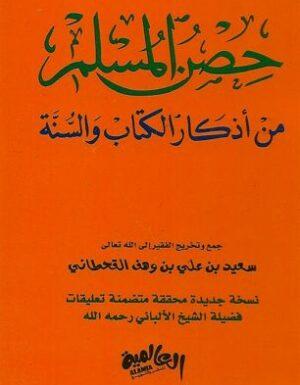 La citadelle du musulman حصن المسلم من اذكار الكتاب والسنة-0