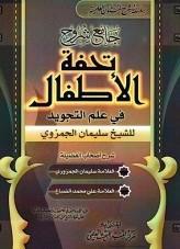 جامع شروح تحفة الأطفال في علم التجويد Tohfato Al atfal fi ilm attajwid-0