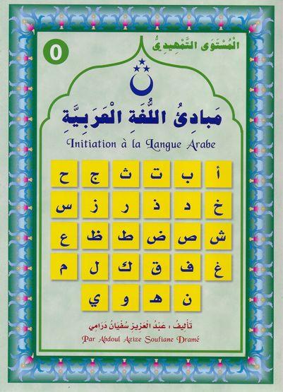 Initaiation à la langue arabe - preparatoire مبادئ اللغة العربية-0