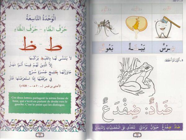 Initaiation à la langue arabe - preparatoire مبادئ اللغة العربية-8240