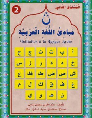 Initaiation à la langue arabe - N° 2 مبادئ اللغة العربية-0