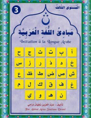 Initaiation à la langue arabe - N° 3 مبادئ اللغة العربية-0
