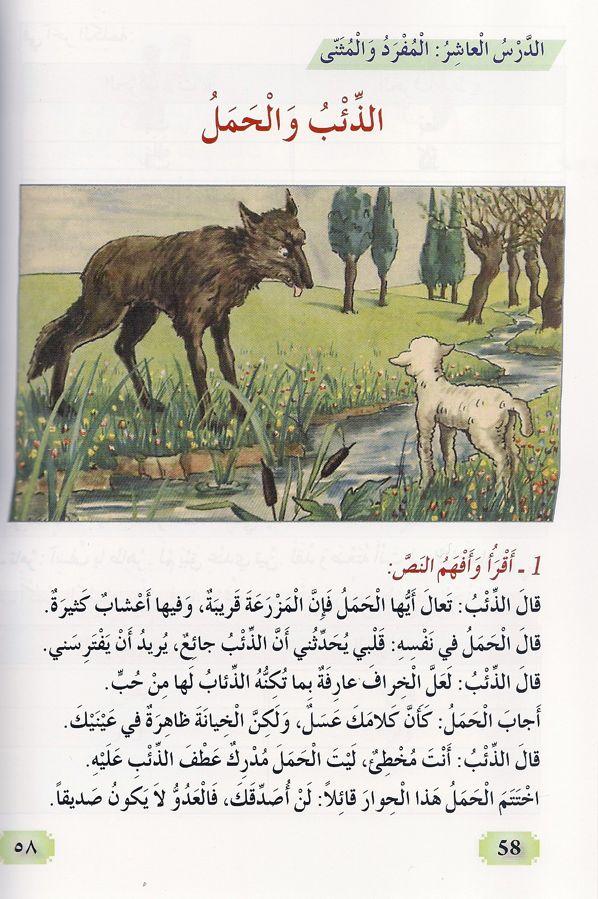 Initaiation à la langue arabe - N° 3 مبادئ اللغة العربية-8249