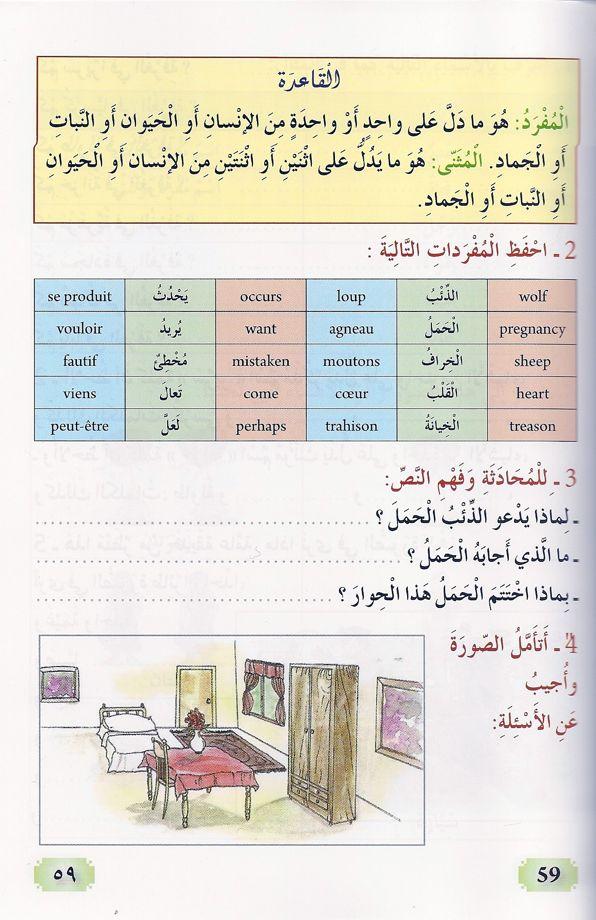 Initaiation à la langue arabe - N° 3 مبادئ اللغة العربية-8247