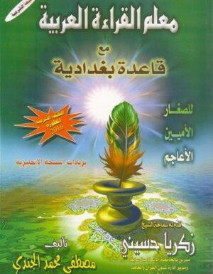 معلم القراءة العربية مع قاعدة بغدادية apprentissage de la lecture arabe avec la règle al-baghdadya-0