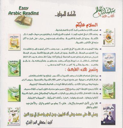 معلم القراءة العربية مع قاعدة بغدادية apprentissage de la lecture arabe avec la règle al-baghdadya-8254