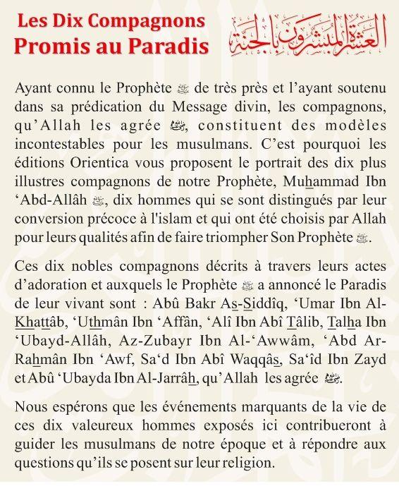 Les Dix Compagnons Promis au Paradis - العشرة المبشوون بالجنة-8426