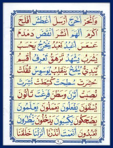 al-qaida annouranya - La regle Nouraranya - Pour l'apprentissage de la langue arabe et de la récitation avec les règles du Tajwid (Petit Format) القاعدة النورانية-8477