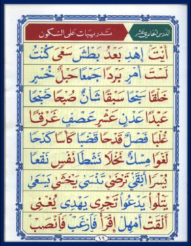 al-qaida annouranya - La regle Nouraranya - Pour l'apprentissage de la langue arabe et de la récitation avec les règles du Tajwid (Petit Format) القاعدة النورانية-8479