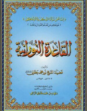 al-qaida annouranya – La regle Nouraranya – Pour l'apprentissage de la langue arabe et de la récitation avec les règles du Tajwid  (Grand Format) القاعدة النورانية