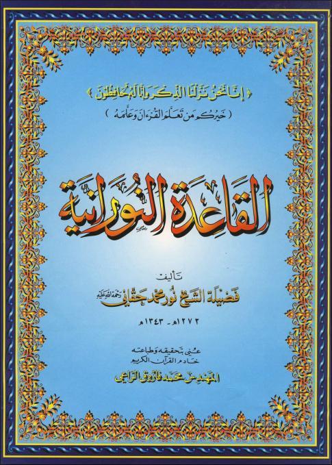 al-qaida annouranya - La regle Nouraranya - Pour l'apprentissage de la langue arabe et de la récitation avec les règles du Tajwid (Grand Format) القاعدة النورانية-0