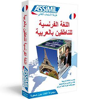 Méthode de français pour arabophones اللغة الفرنسية للناطقين بالعربية -0