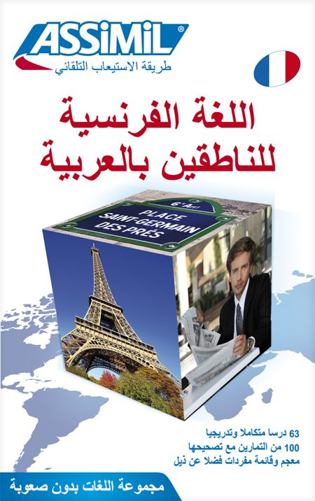 Méthode de français pour arabophones اللغة الفرنسية للناطقين بالعربية -8492